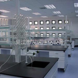 净化工程 实验室