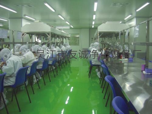 净化工程 电子厂