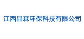 江西晶森环保科技有限公司