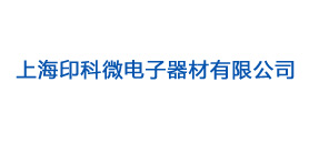上海印科微电子器材有限公司