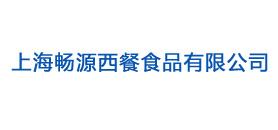 上海畅源西餐食品有限公司