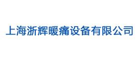 上海浙辉暖痛设备有限公司