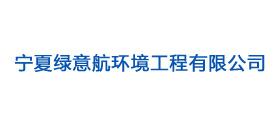 宁夏绿意航环境工程有限公司