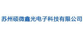 苏州硕微鑫光电子科技有限公司