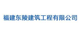 福建东陵建筑工程有限公司