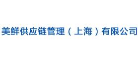 美鲜供应链管理(上海)有限公司