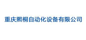 重庆熙桐自动化设备有限公司