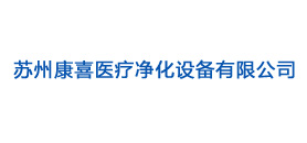 苏州康喜医疗净化设备有限公司