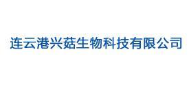 连云港兴菇生物科技有限公司