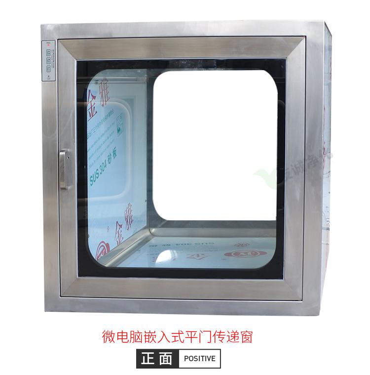 不锈钢传递窗304机械互锁电子实验室医院传递箱紫外线杀菌传递柜