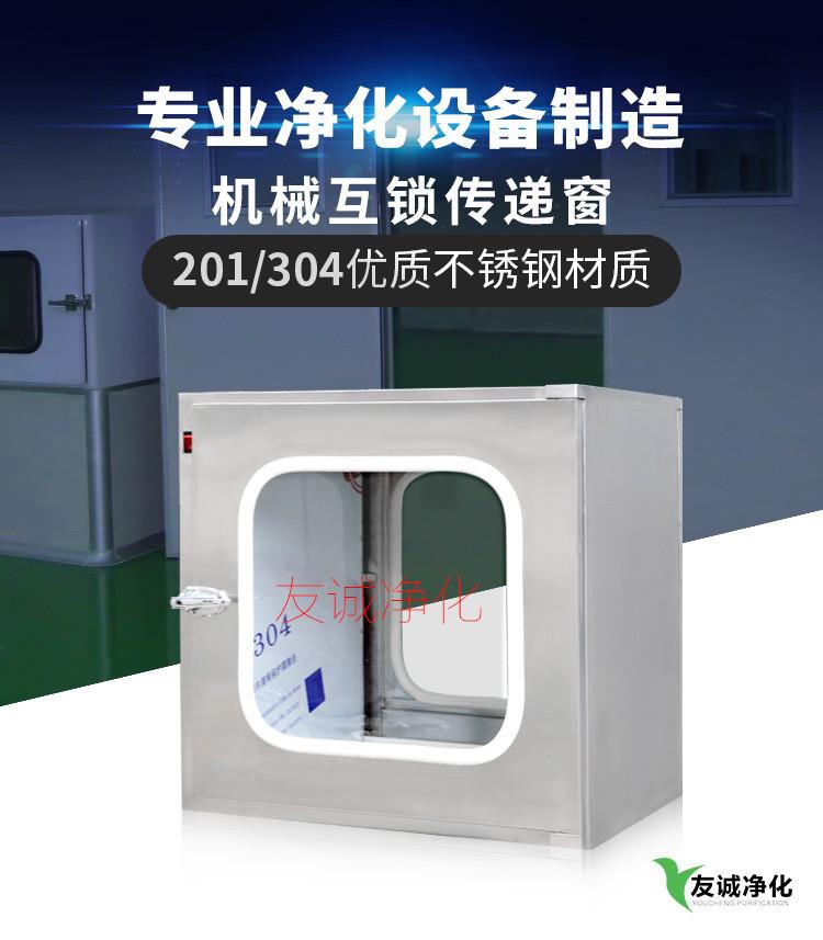 不锈钢传递窗消毒柜紫外线杀菌食品厂电子厂传递箱医院药厂实验室