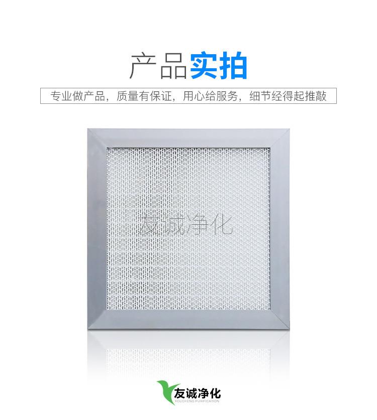 高效过滤器空气过滤器耐高温过滤器无隔板过滤器天花送风口过滤